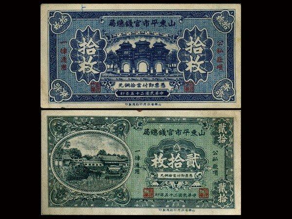 0064: CHINA 1936 Shantung Exchange Bureau(2)
