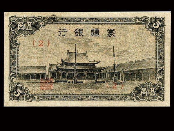 0067: CHINA 1944 Mengchang Bank 50 Cents