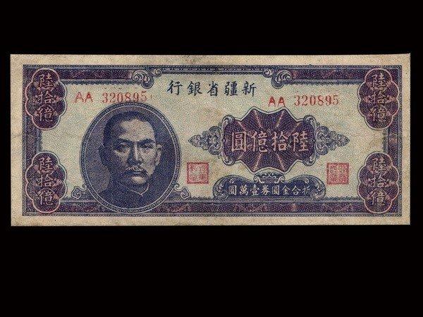 0068: CHINA 1949 Sinkiang Province Bank 600 Million