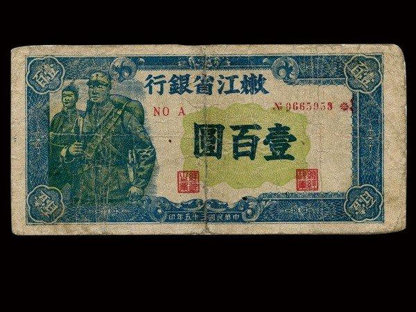 0069: CHINA 1946 Bank of Nenghiang Sheeng $100