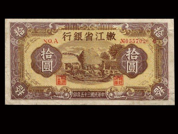 0070: CHINA 1946 Bank of Nenghiang Sheeng $10
