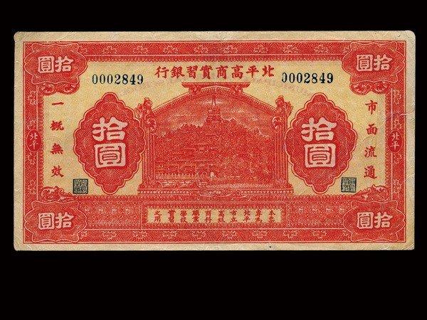 0071: CHINA Municipal Commercial School Bank $10
