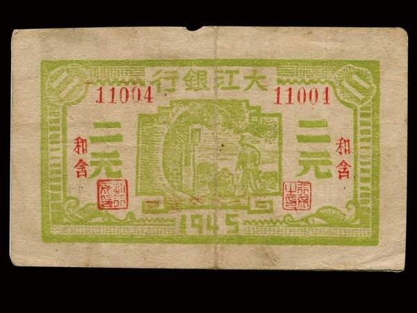 0072: CHINA 1945 Da Giang Bank $2