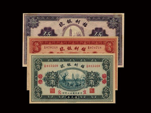 0073: CHINA 1933 The Foh Lee Bank (3)