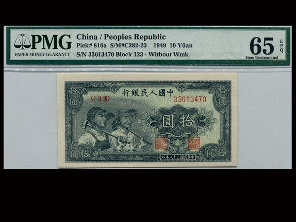 0122: CHINA 1949 People's Bank of China 1st Print $10