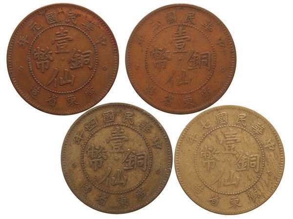 0301: CHINA-KWANGTUNG 1912-18 1 Cent Bronze/Brass(4)