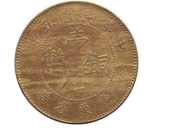 0302: CHINA-KWANGTUNG 1916 1 Cent Brass, NGC MS62