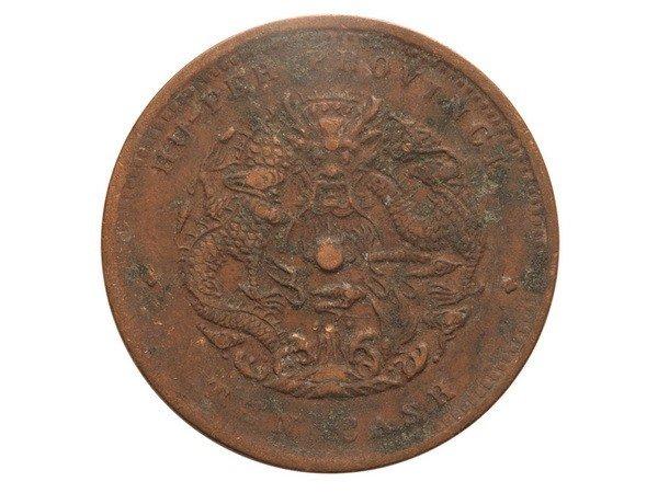 0315: CHINA-HUPEH 1902-05 10 Cash Copper NGC VF Details