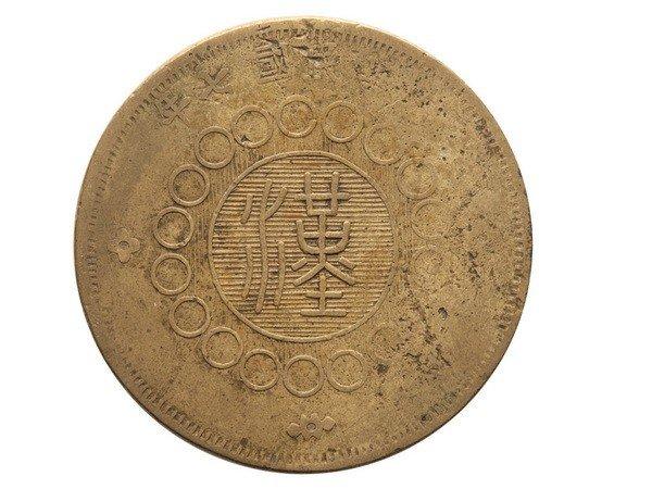 0321: CHINA-HUEPH 1918 50 Cash Brass, NGC VF Details
