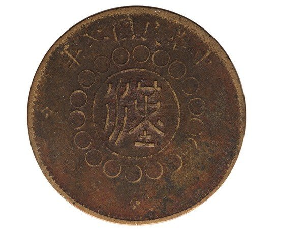 0322: CHINA-HUEPH 1918 50 Cash Copper, NGC VF Details