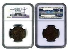 0420: CHINA-KWANGSI 1905 10 Cash Copper Pattern, NGC AU