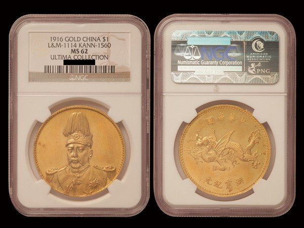 1119: CHINA 1916 Yuan Shi Kai 1 Dollar Gold, NGC MS62