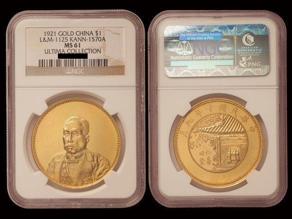 1122: CHINA 1921 Hsu Shi Chang 1 Dollar Gold, NGC MS61