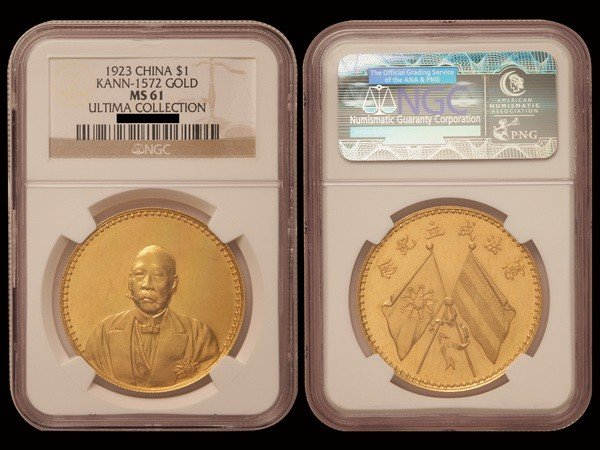 1124: CHINA 1923 Tsao Kun 1 Dollar Gold, NGC MS61
