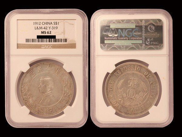 1129: CHINA 1912 Sun Yat Sen Dollar Silver, lower star