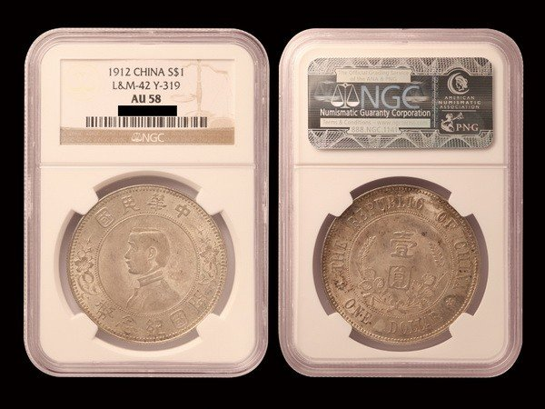 1130: CHINA 1912 Sun Yat Sen Dollar Silver, lower star