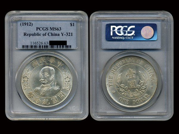 1133: CHINA 1912 Li Yuan Hung 1 Dollar Silver PCGS MS63