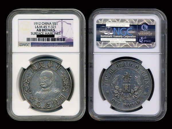 1136: CHINA 1912 Li Yuan Hung 1 Dollar Silver, NGC AU