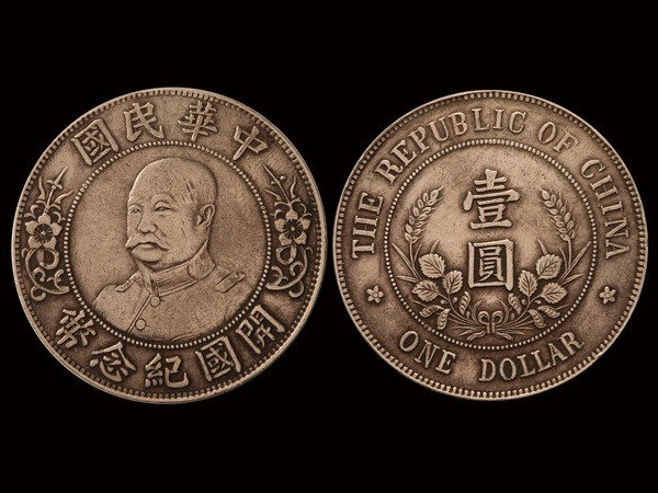 1138: CHINA 1912 Li Yuan Hung 1 Dollar Silver, EF