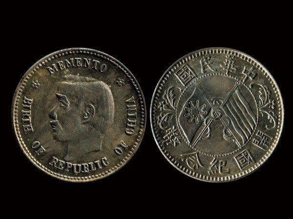 1142: CHINA 1912 Sun Yat Sen 20 Cents Silver, UNC