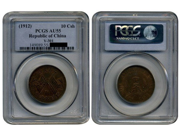 1144: CHINA 1912 10 Cash Copper, PCGS AU55