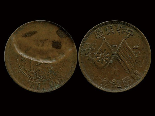 1145: CHINA 1912 10 Cash Copper Error Coin, VF