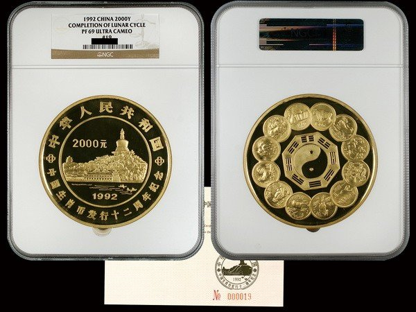 2010: CHINA 1992 2000 Yuan 1Kg Gold LunarCycle NGC PF69