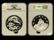 2079: CHINA 1990 150 Yuan 20 Oz Silver Dragon Phoenix P