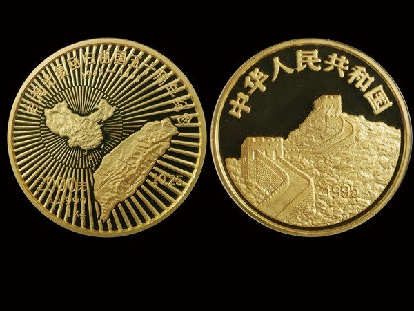 2130: CHINA 1995 $2000 1Kg Gold,Taiwan's Return toChina