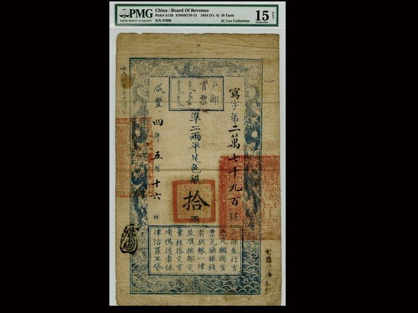 001: CHINA 1854 Board of Revenue Note 10 Taels