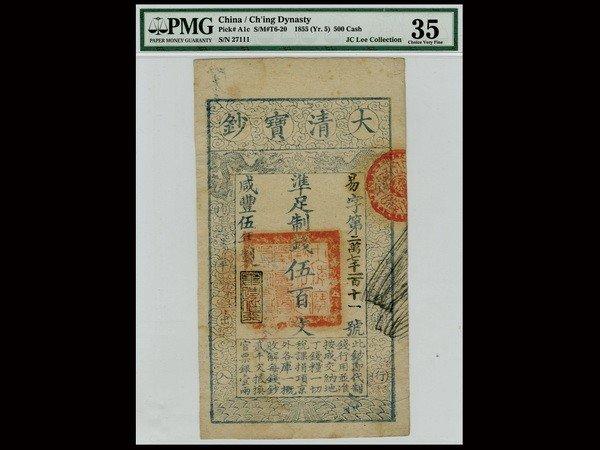 002: CHINA 1855 Ta Ching Pao Chao 500 Cash