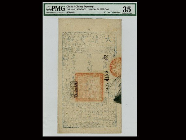 003: CHINA 1858 Ta Ching Pao Chao 2000 Cash