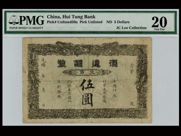 004: CHINA ND Hui Tung Bank 5 Yuan, PMG VF20