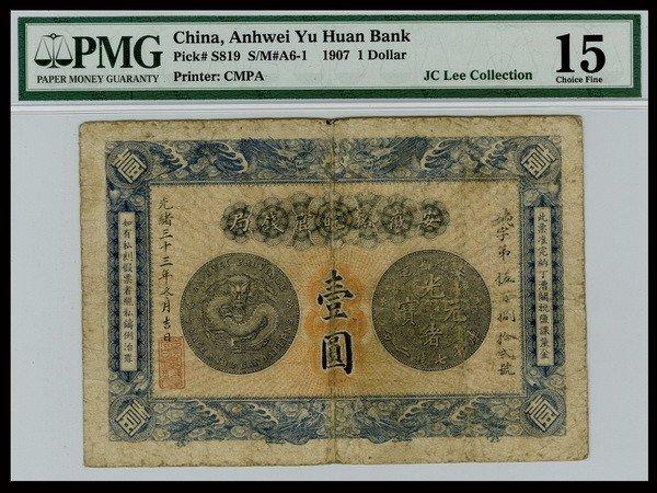 006: CHINA 1907 Anhwei Yu Huan Bank 1 Yuan