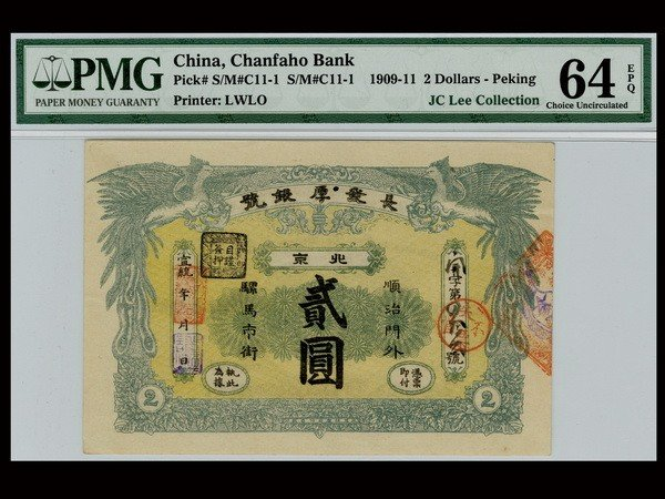 008: CHINA 1909 Chanfaho Bank - Peking 2 Yuan