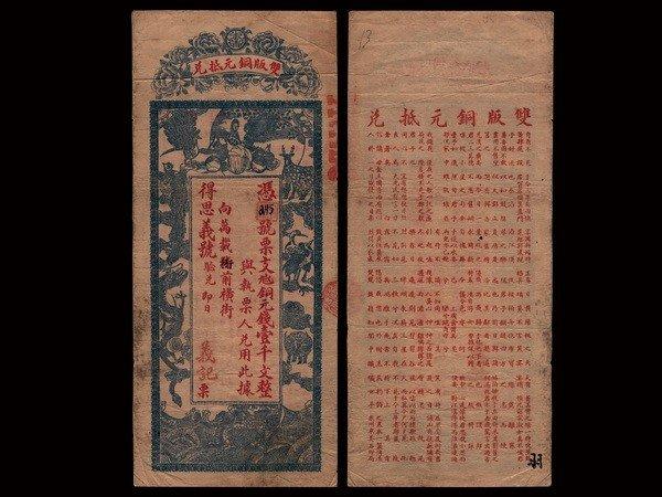 010: CHINA Local Private Ticket De Si Yi 1000 Cash, VF