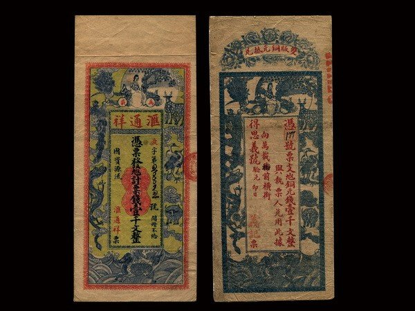 011: CHINA Local Private Ticket (2)