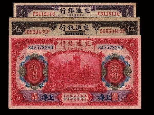 014: CHINA 1914 Bank of Communications - Shanghai (3)