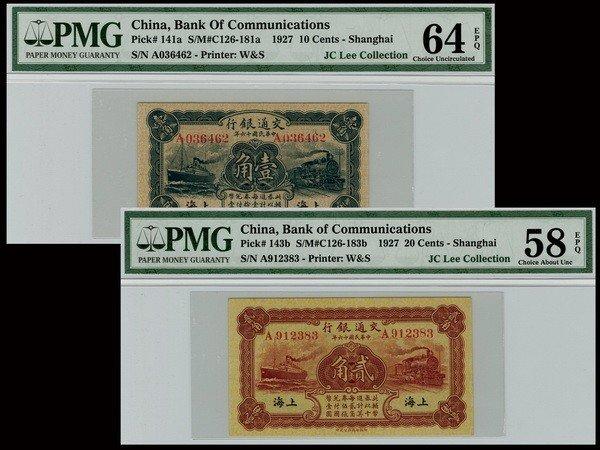 017: CHINA 1927 Bank of Communications - Shanghai (2)