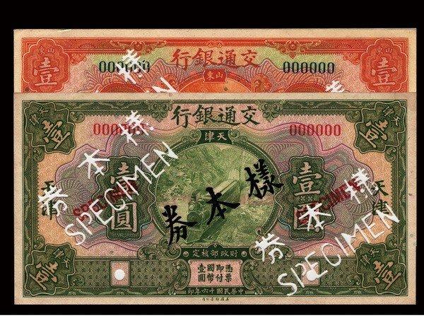 018: CHINA 1927 Bank of Communications $1 (2)