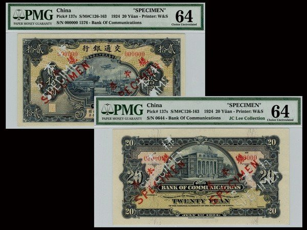 019: CHINA 1924 Bank of Communications $20 , Specimen