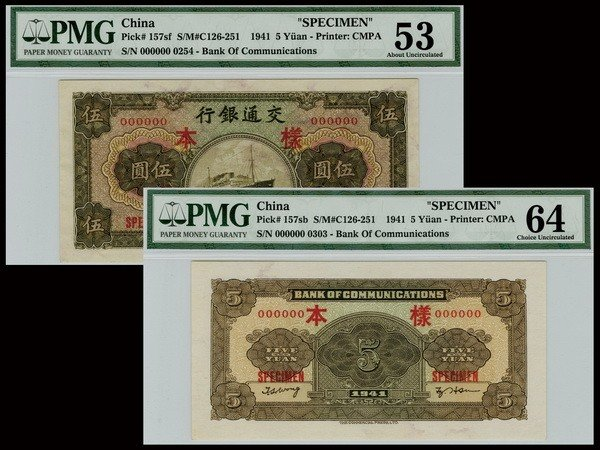 020: CHINA 1941 Bank of Communications $5, Specimen