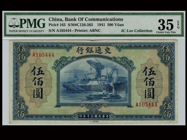 021: CHINA 1941 Bank of Communications $500