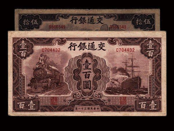 022: CHINA 1942 Bank of Communications(2)£¬XF