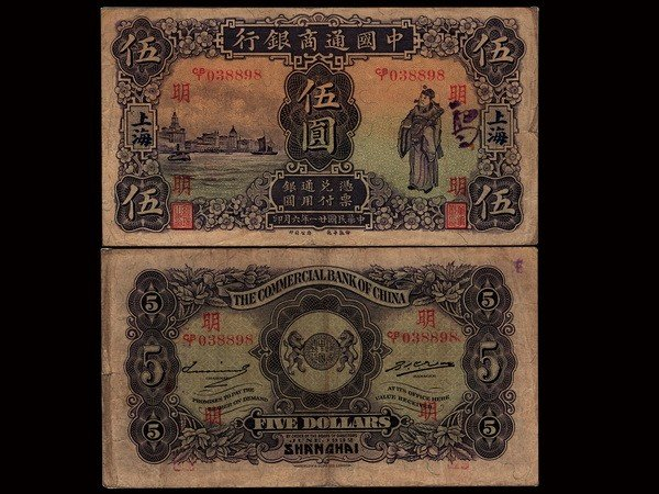 023: CHINA 1932 The Commercial Bank of China $5