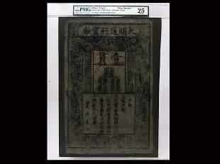 164: CHINA 1368-1399 Ta Ming Pao Chao 1 Kuan, PMG VF25