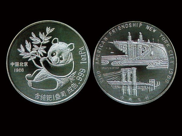 1007: CHINA 1988 1 Oz Pa Medal,Sino-American Friendship