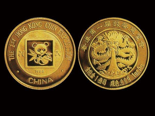 1009: CHINA 1988 1 Oz Gold Medal,The 1st Hong Kong Expo