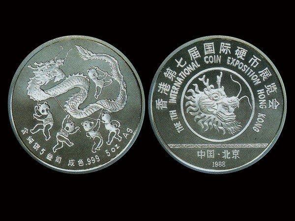 1023: CHINA 1988 5 Oz Silver Medal,Hong Kong Coin Expo