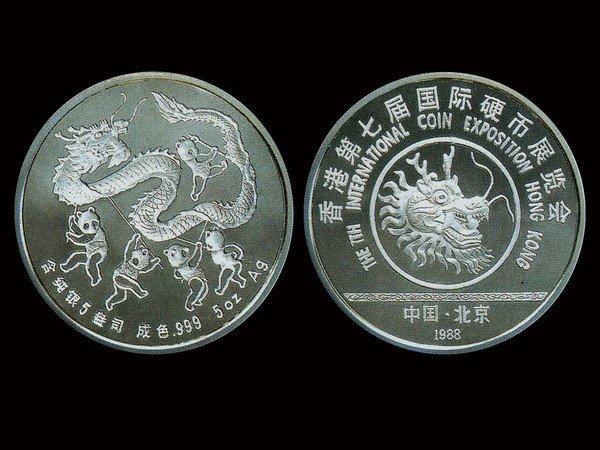 1024: CHINA 1988 5 Oz Silver Medal,Hong Kong Coin Expo